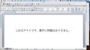 macOS Mojave【Microsoft Office2011】の動作は?互換性は? Word