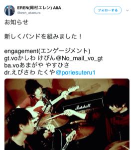 engagement 岡村エレン EREN Alia バンド