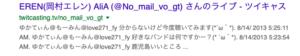 No.mail バンド 岡村エレン