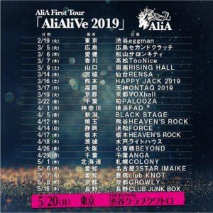 AliAlive2019 ライブ ツアー