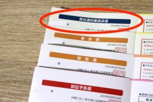 鈴木康之法律事務所 受任通知兼請求書