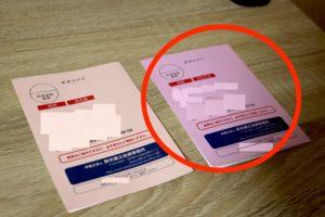 鈴木康之法律事務所 訴訟予告 色