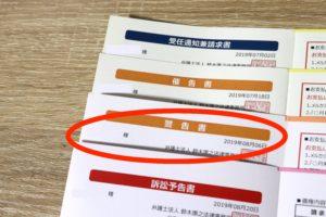 鈴木康之法律事務所 警告書